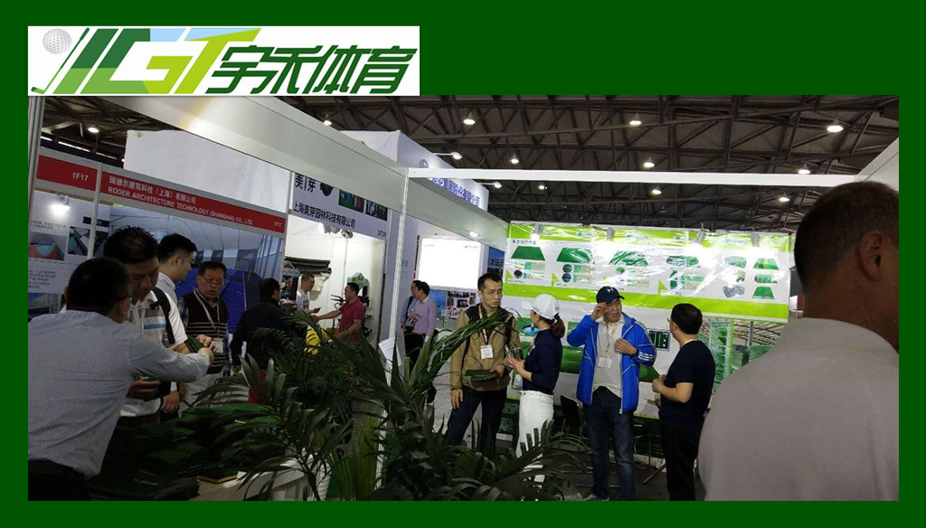 2018 Shanghai Exhibition